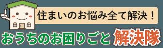 小野洋瓦有限会社